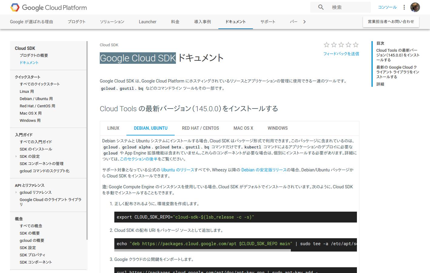 Google Cloud SDK ドキュメント   Cloud SDK   Google Cloud Platform.png