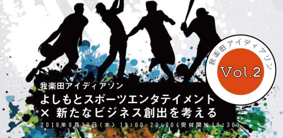よしもとスポーツエンタテイメント × 新たなビジネス創出 を考える【我楽田アイディアソン】