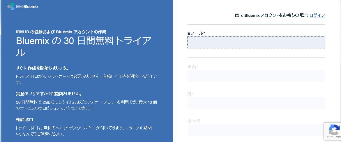 2017-09-26 14_28_51-Bluemix に登録.png