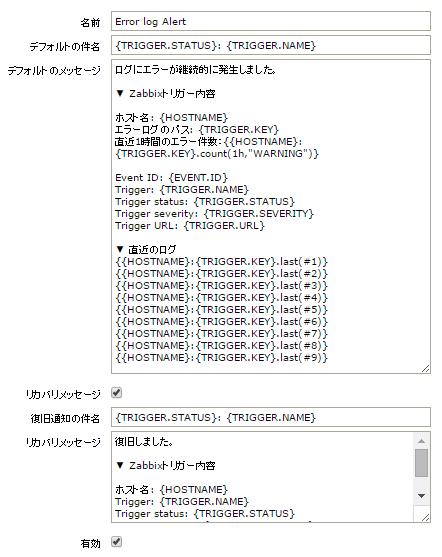 Zabbixログ監視 - アクションの設定 - 1.png