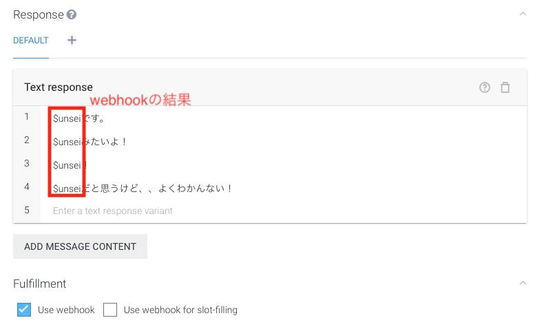 Dialogflowで応答文の一部にwebhookの結果を設定する方法 - Qiita