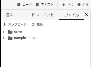 Colaboratoryを使う際のGoogle Driveマウント方法など取り扱いか