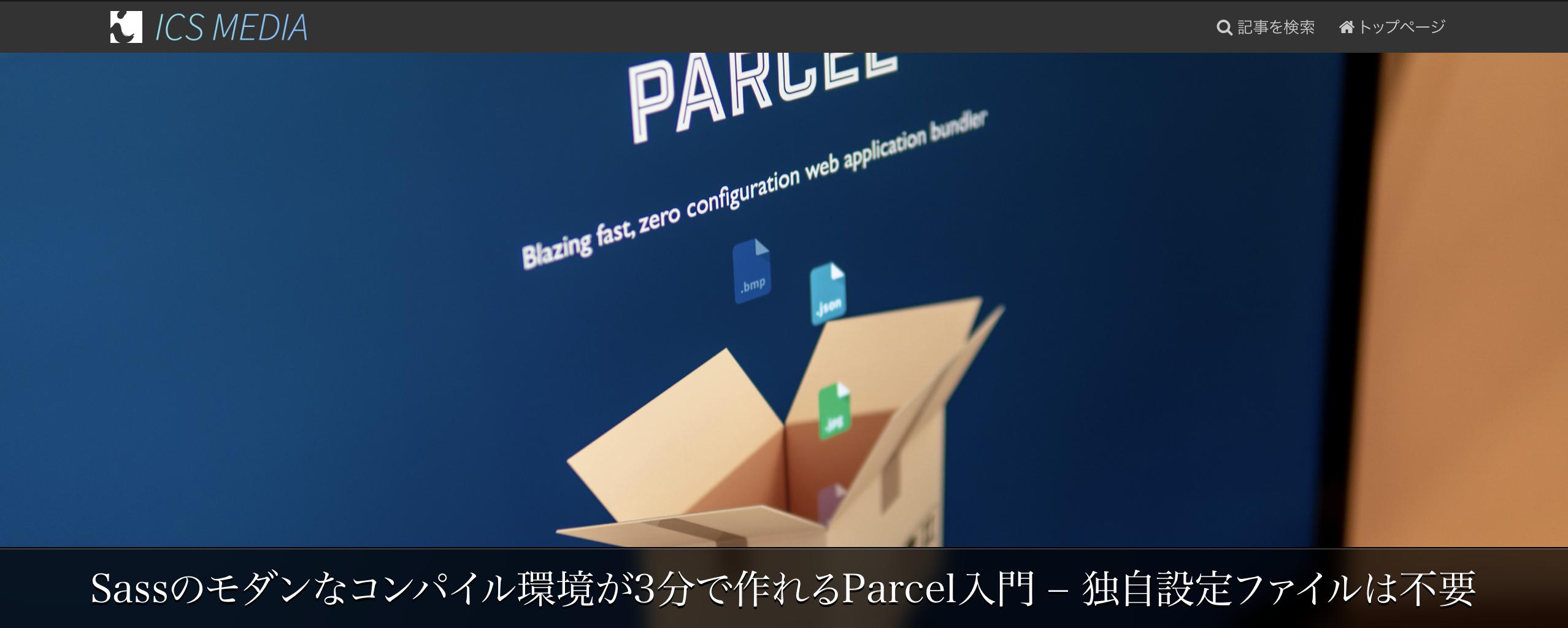 独自設定ファイルは不要。Parcel...