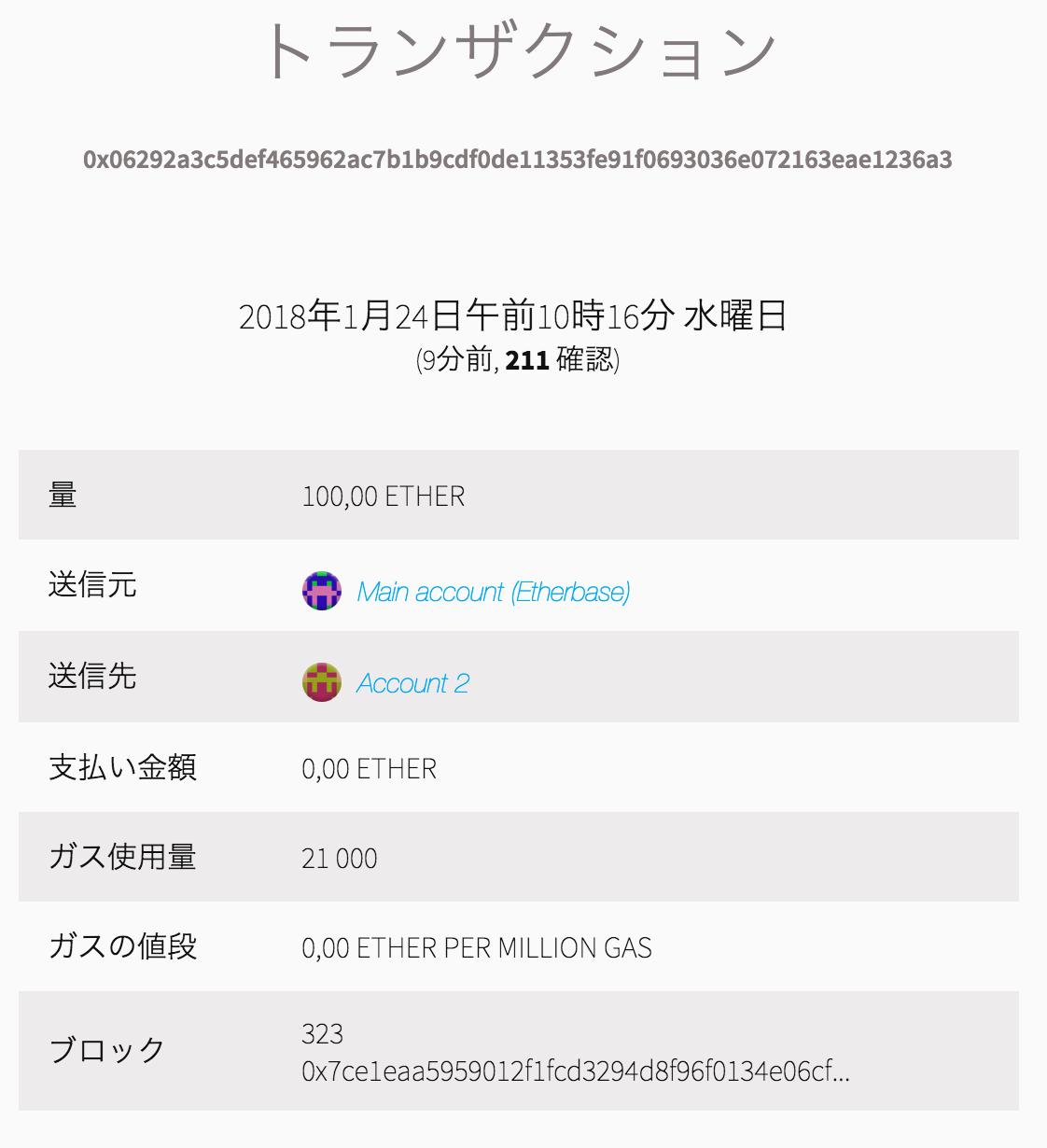 スクリーンショット 2018-01-24 10.25.10.png