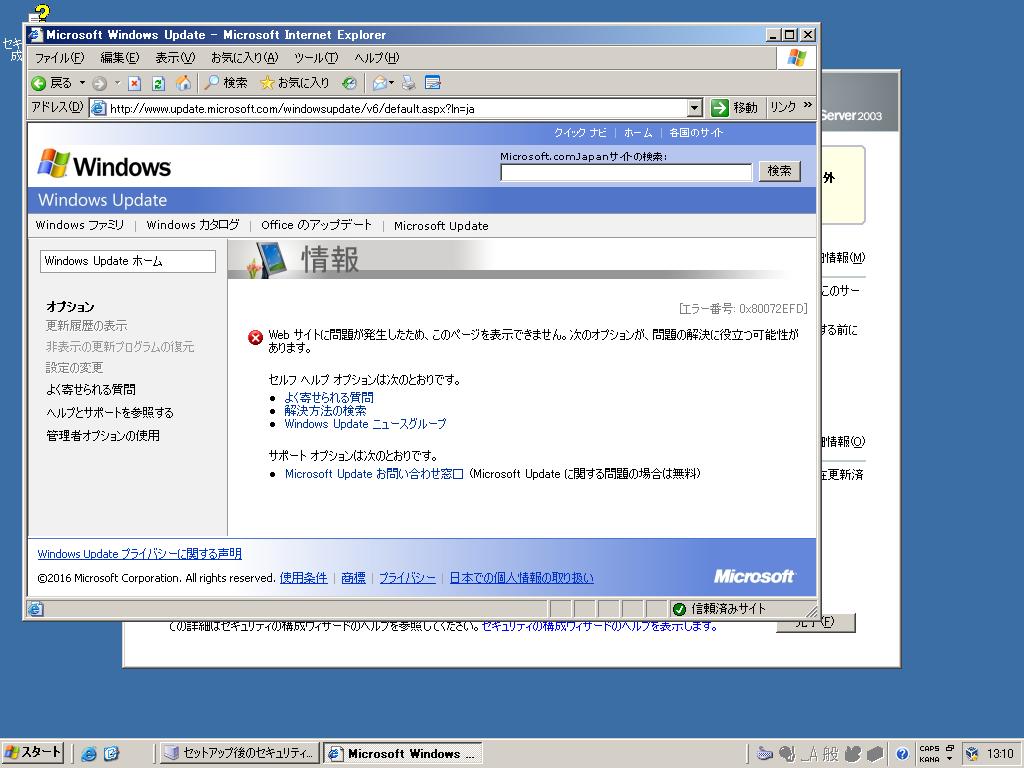 wu-error-0x80072efd.png
