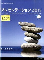 プレゼンテーションZen第2版