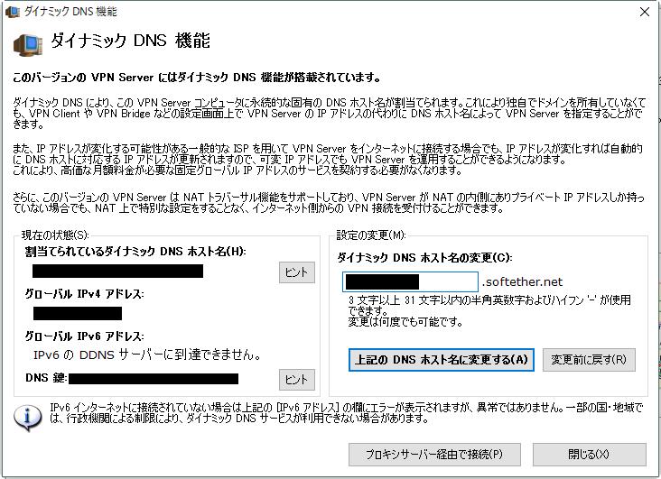 SoftEther_VPN_Server_007.png