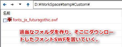 deploy_fonts.jpg