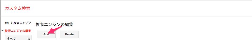 カスタム検索_-_検索エンジンの編集__「Google_Custom_Search_API_を使って機械学習の画像データを1日1000枚ずつ収集する」を編集_-_Qiita.png