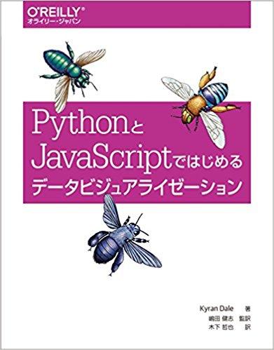 Python_JavaScriptではじめるデータビジュアライゼーション.png