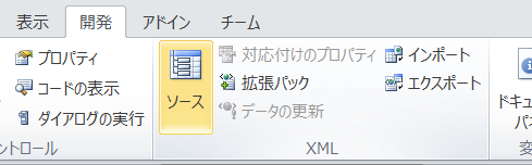 select_xml_source.png