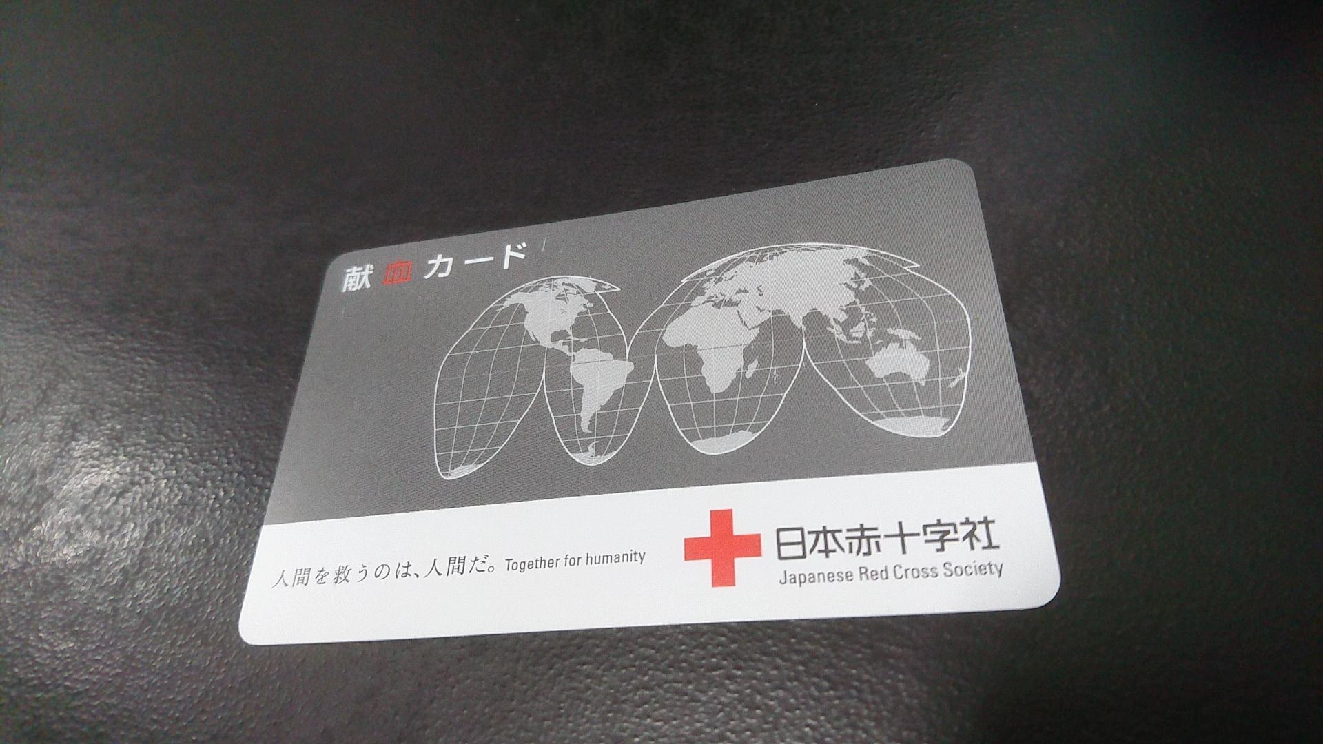 kenketsu_card_black.jpg