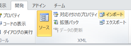select_xml_import.png