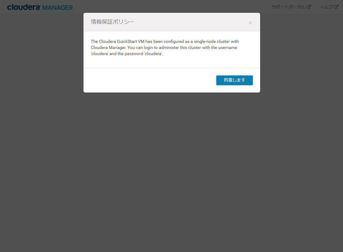 Cloudera Manager Agreement