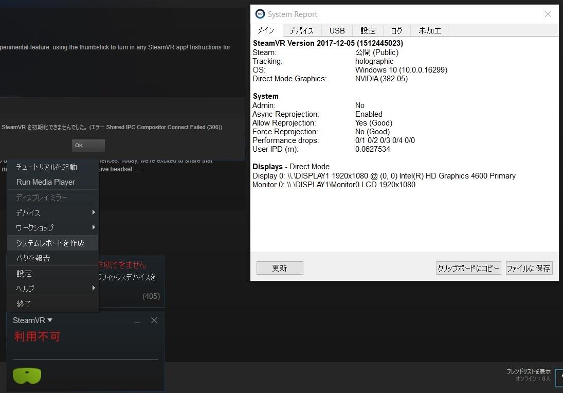 steamVR_306_report.jpg