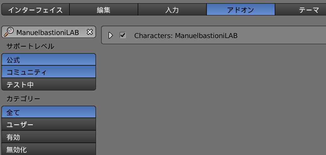 Blenderで手軽に人型3Dモデルを作れるManuelBastioniLAB使って