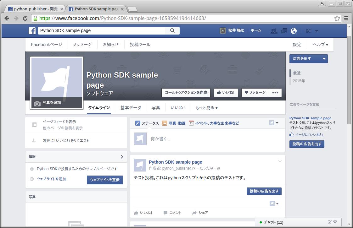 fb_python_13.png