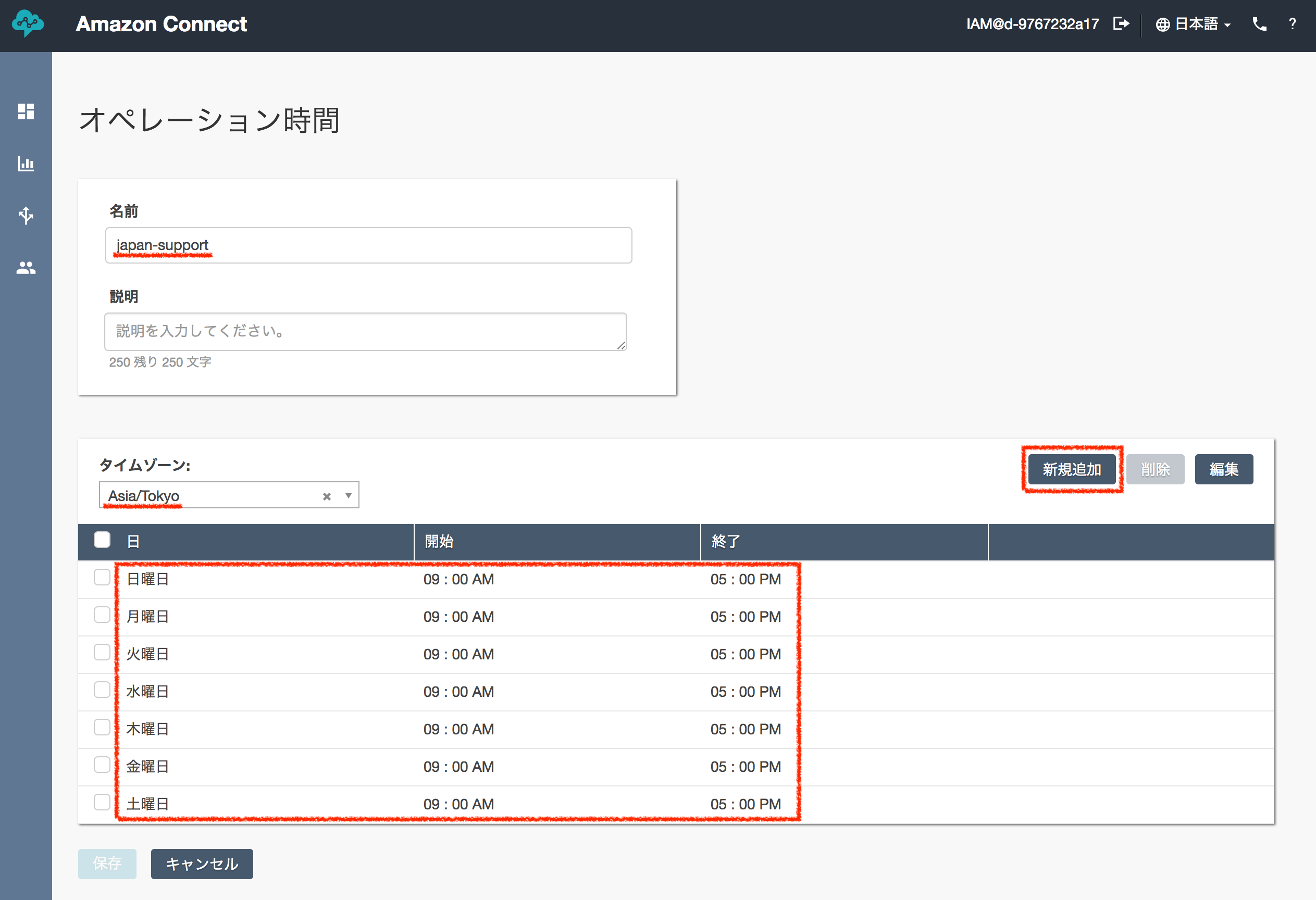 screencapture-kooooohei-awsapps-connect-operating-hours-manage-1517224465908.png