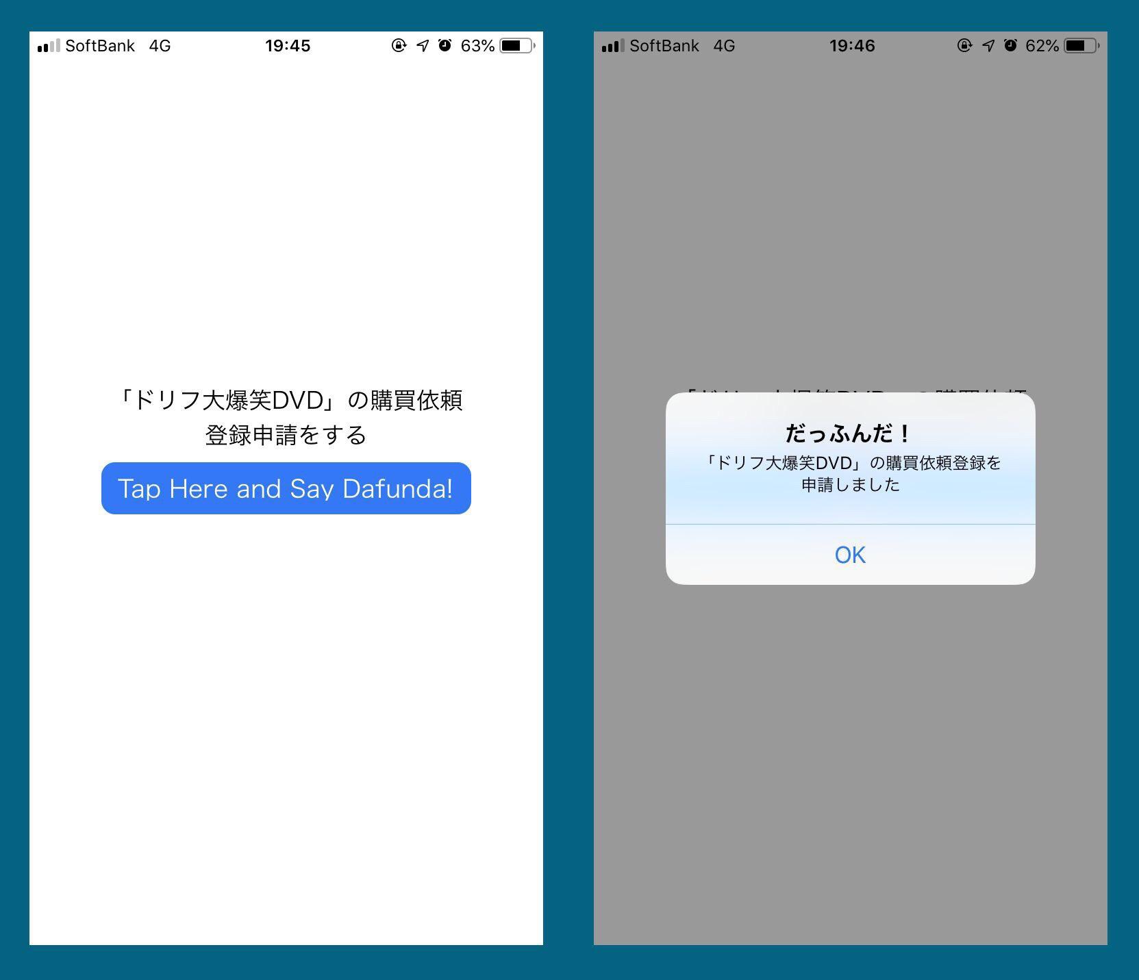 「だいじょぶだぁ」と言うとSAP CP Workflow Serviceで購買依頼登録が承認されるiOSアプリを実装する(1/2)