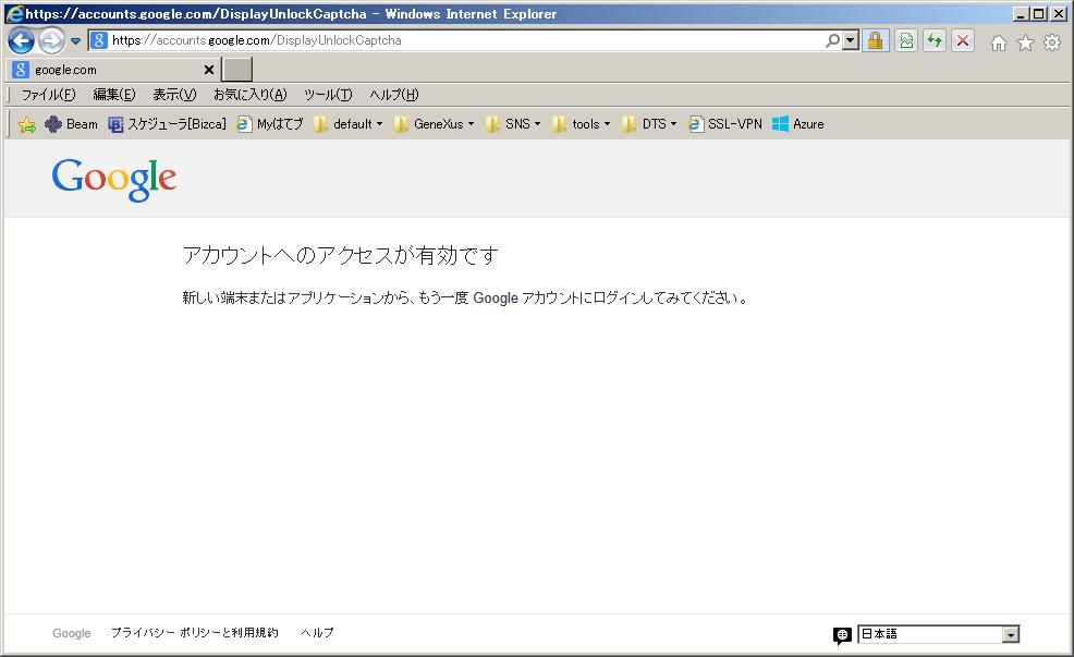 google_unlock.png