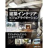 UnrealEngine4建築インテリアビジュアライゼーション