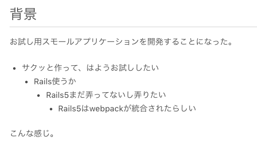Rails5とwebpackerをdocker-composeを使って快適に開発する.png