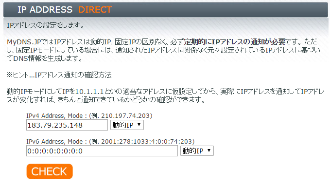 mydns_ip_address_direct.png