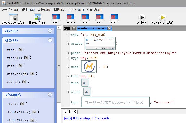 sikuli-screenshot.PNG