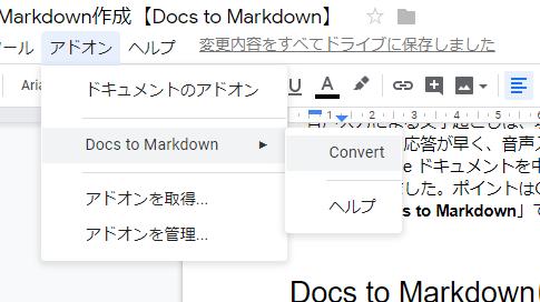 Googleドキュメントから効率的にMarkdown作成【Docs to Markdown