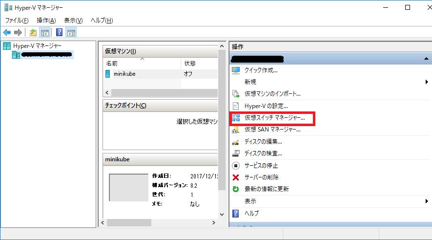 hyper-v-switch-manager.png