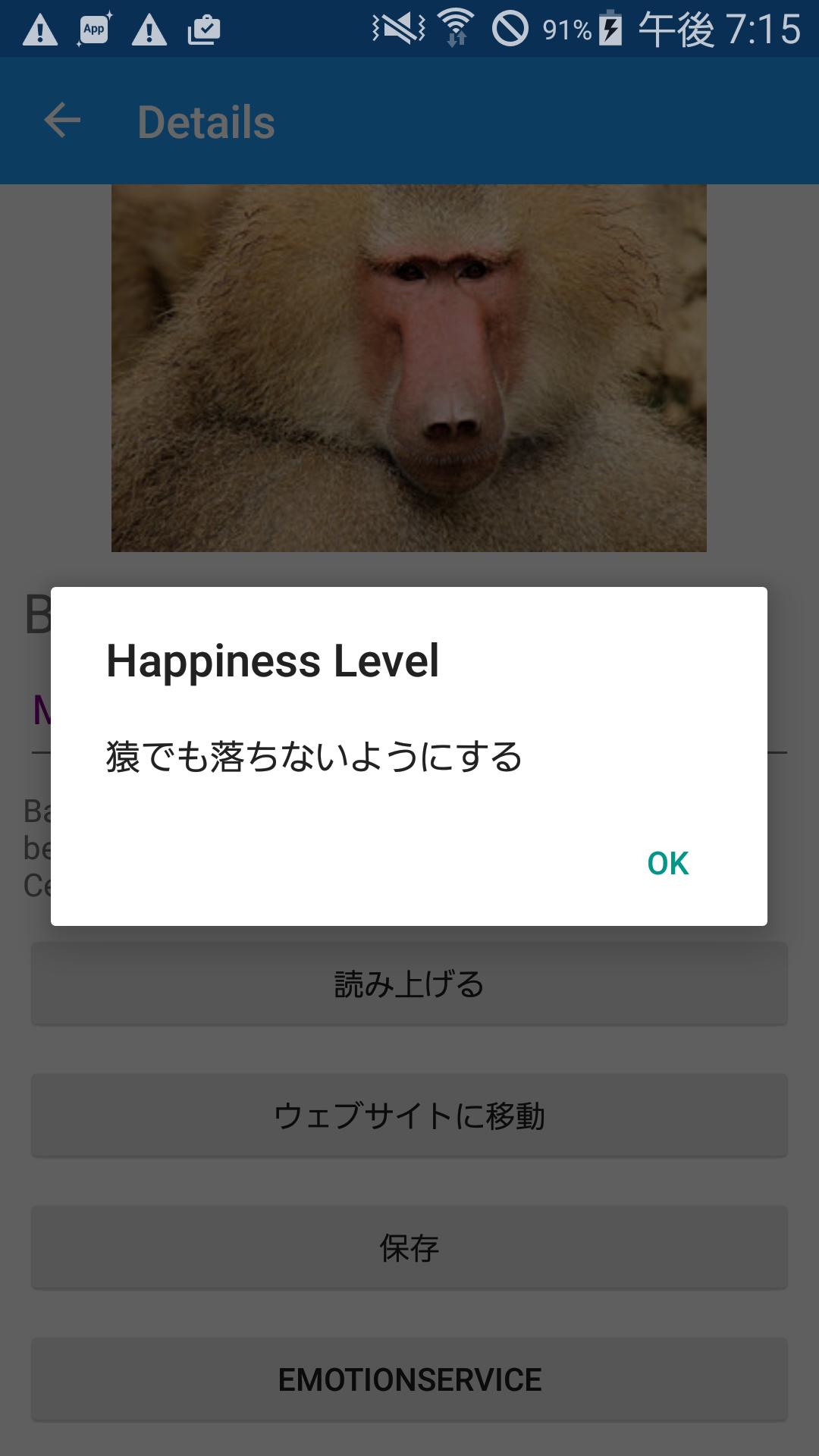Androidサンプル2