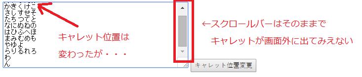 キャレット位置変更語.png