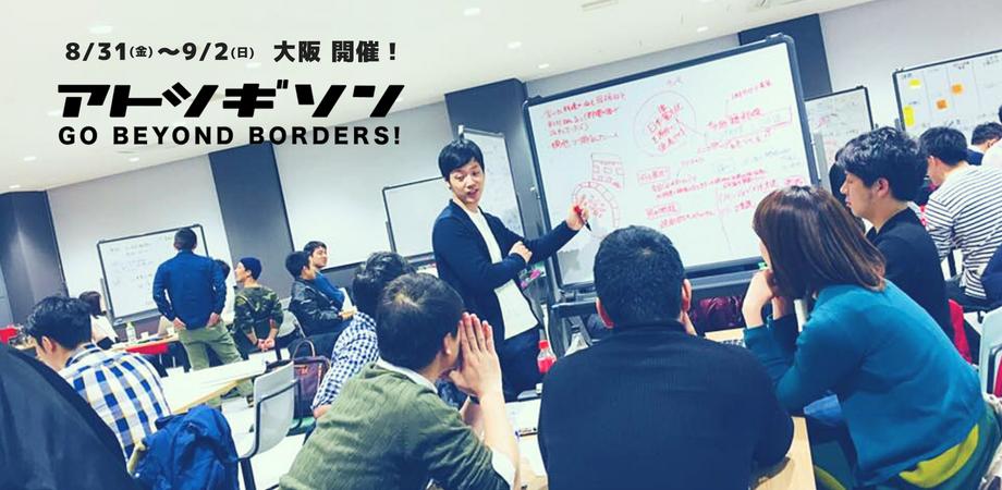 【参加者募集】アトツギU34のための事業開発アイデアソン
