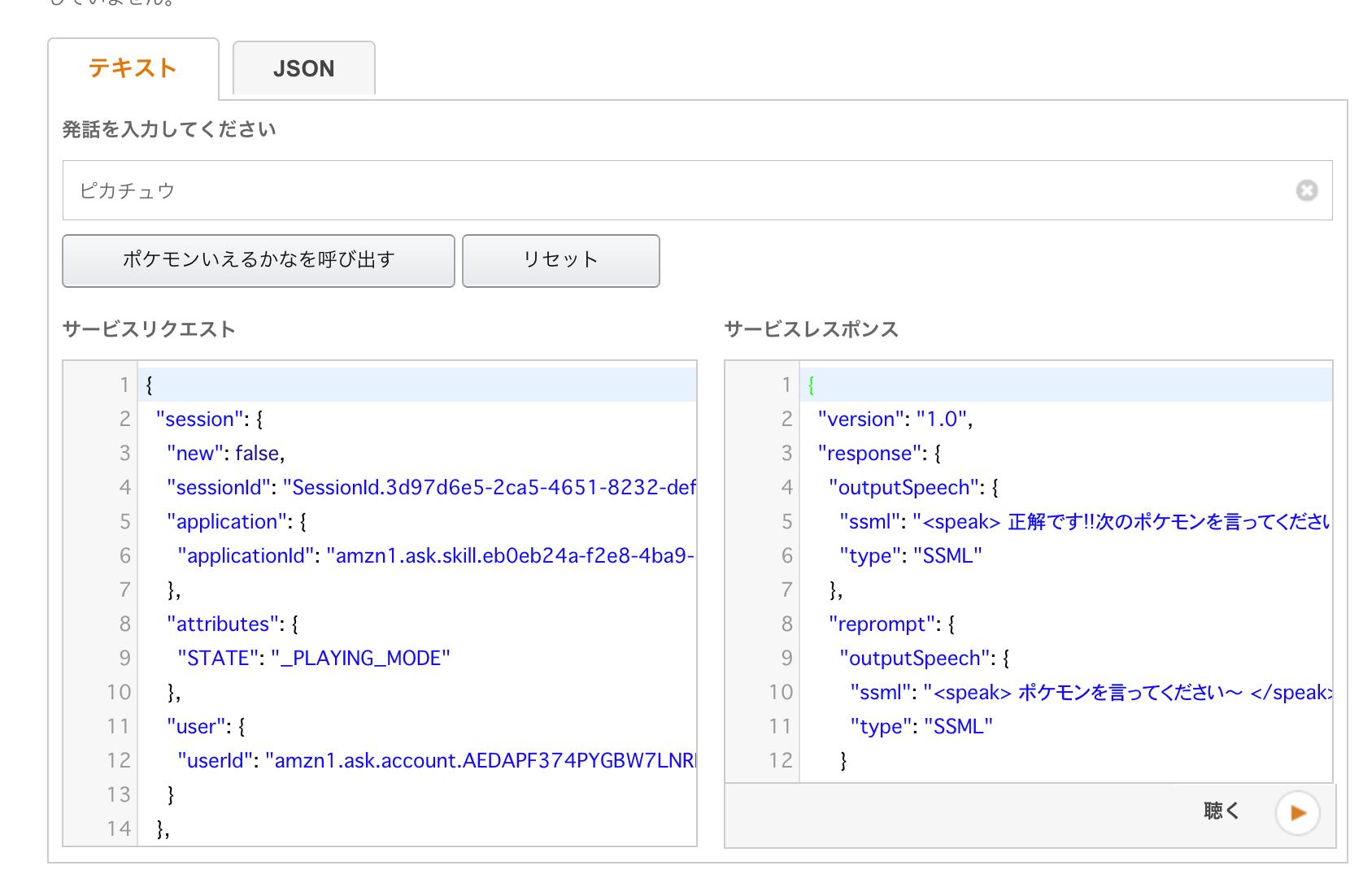 アマゾン_アプリ_開発者ポータル_🔊.png