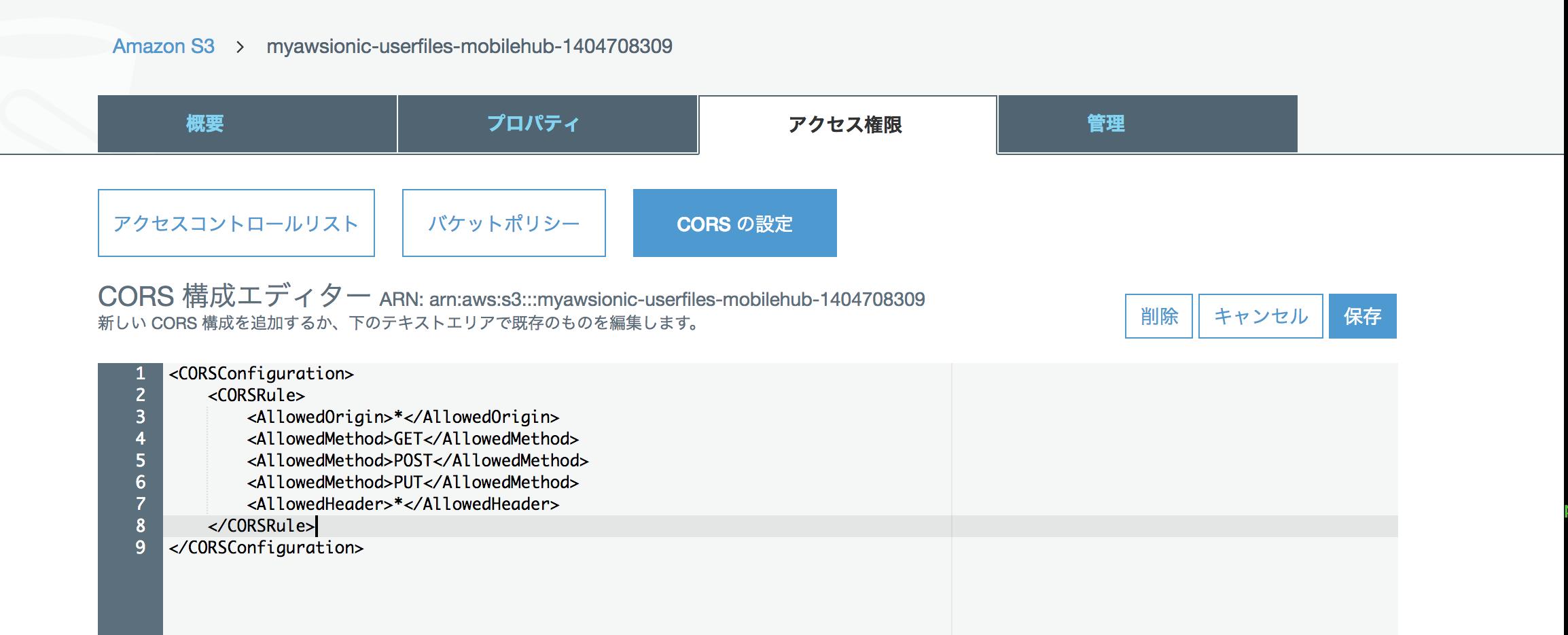 userfiles S3 CORS setting