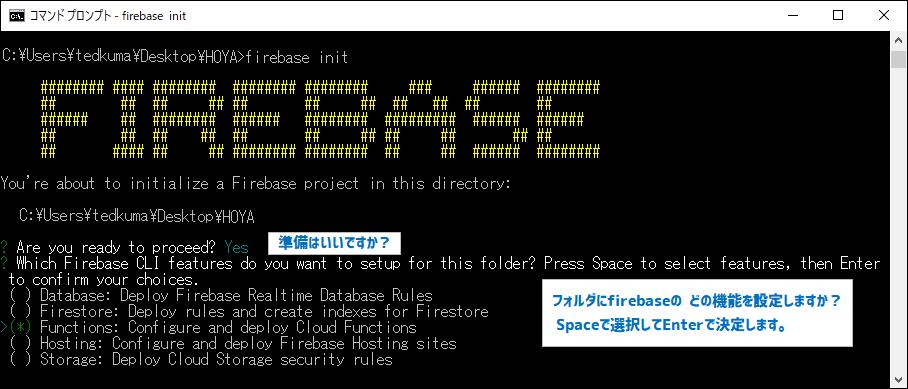 12_firebase_init.png