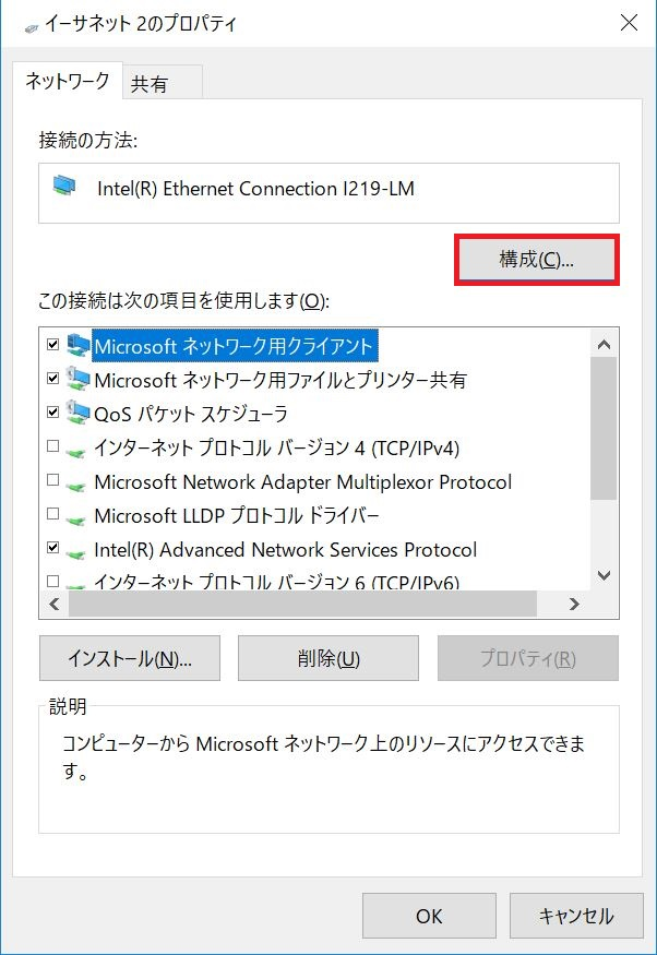 Windows 10]NICにVLANを設定する方法 - Qiita