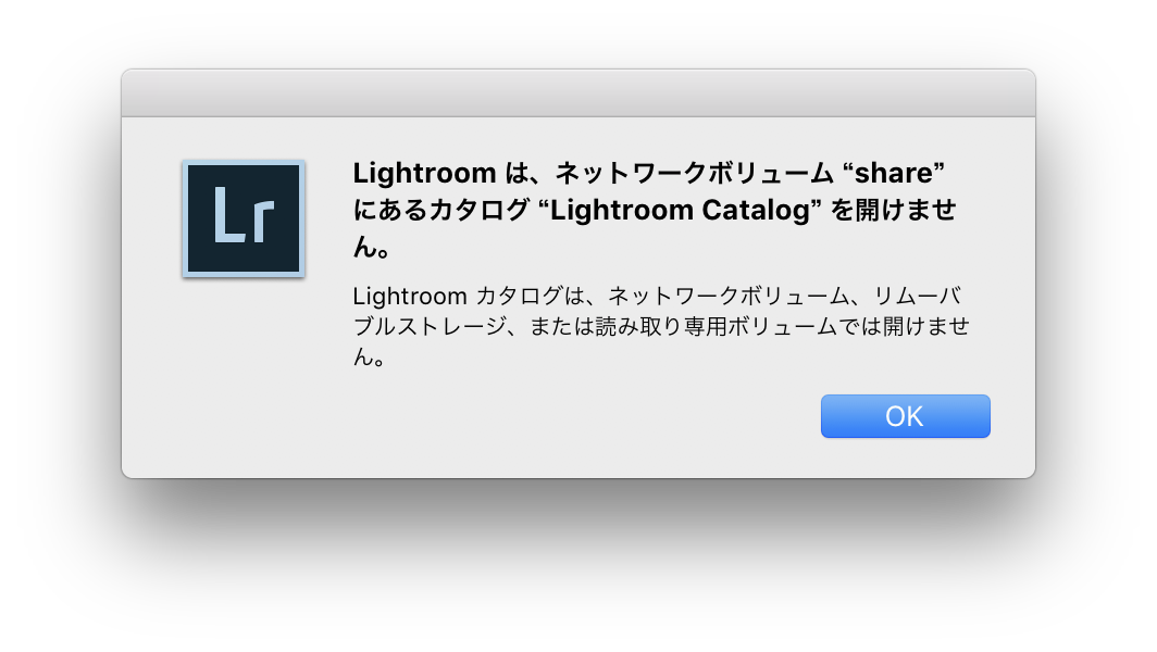 Lightroom エラー