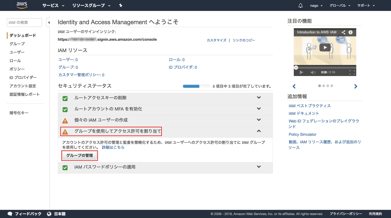 IAM Management Console (11).png