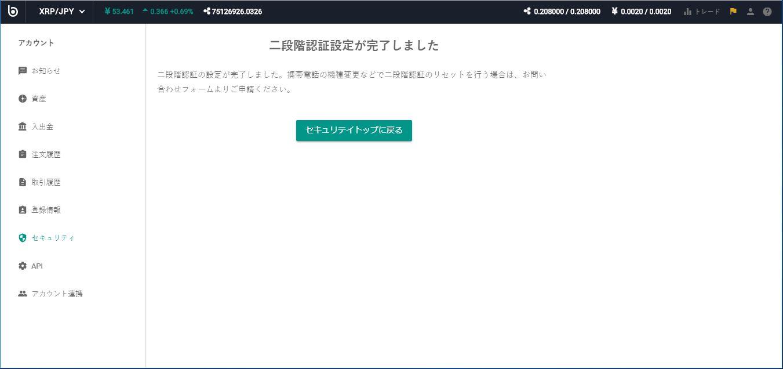 bitbank_security_google.JPG