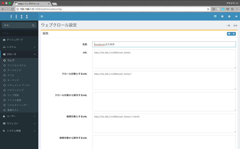 3_Fess管理者_Webクロール設定_2.png