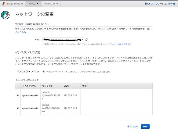 10_ネットワークの変更.png