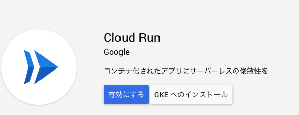 CloudRun.png
