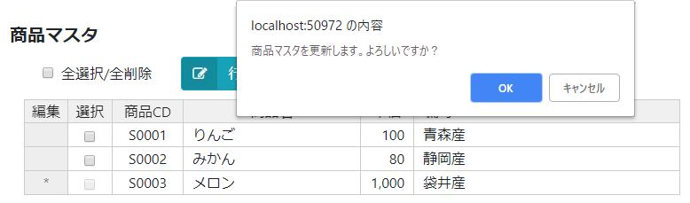 商品マスタ保存.png