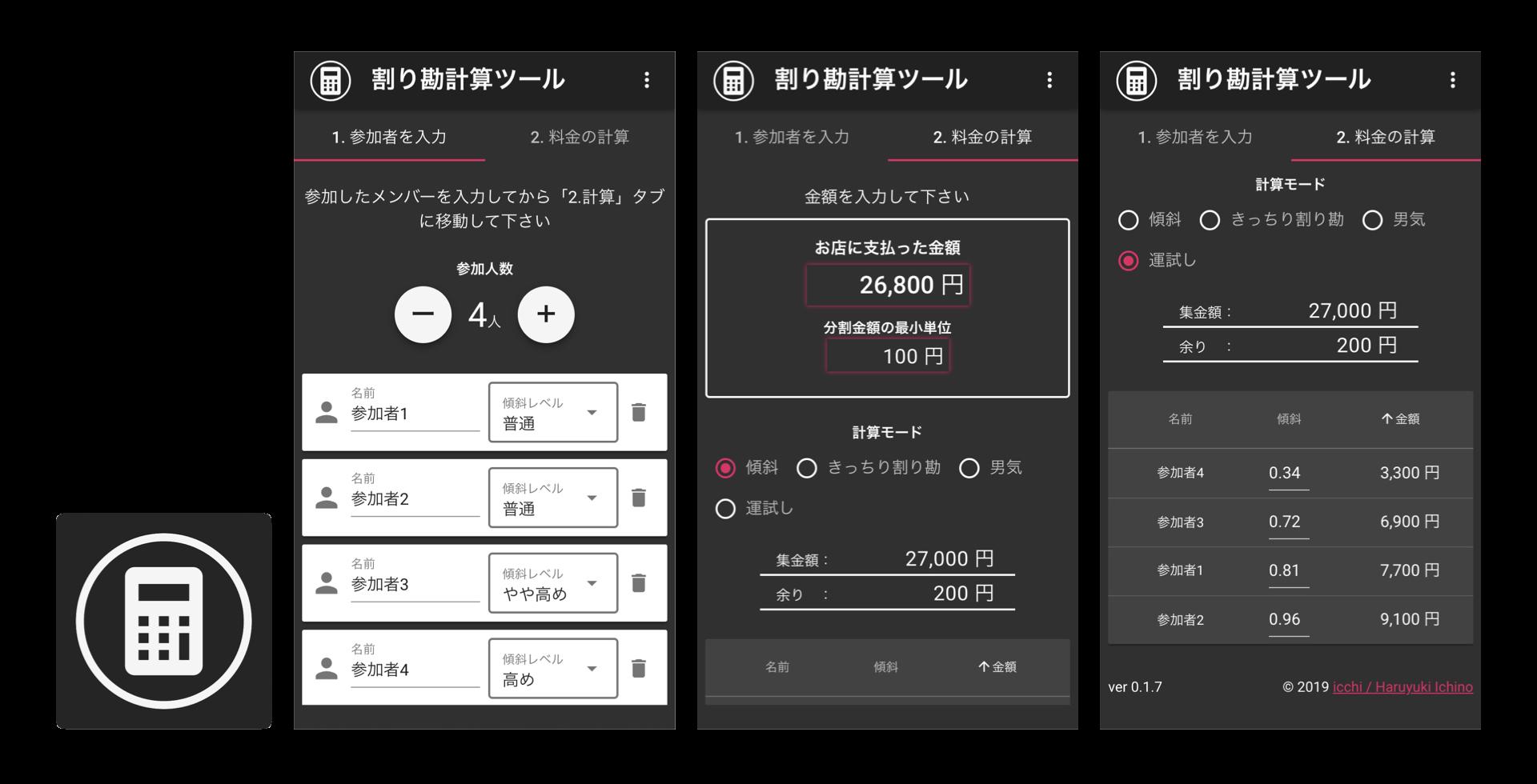 screenshot_trans.png