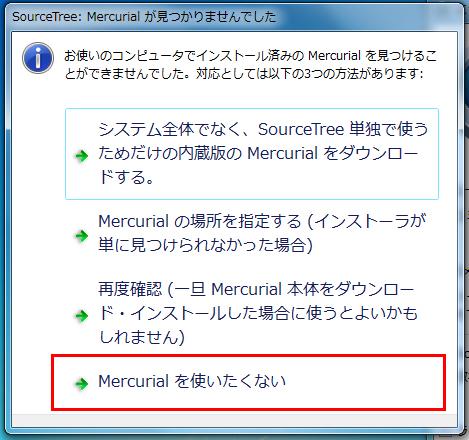 Mercurialをインストールしない