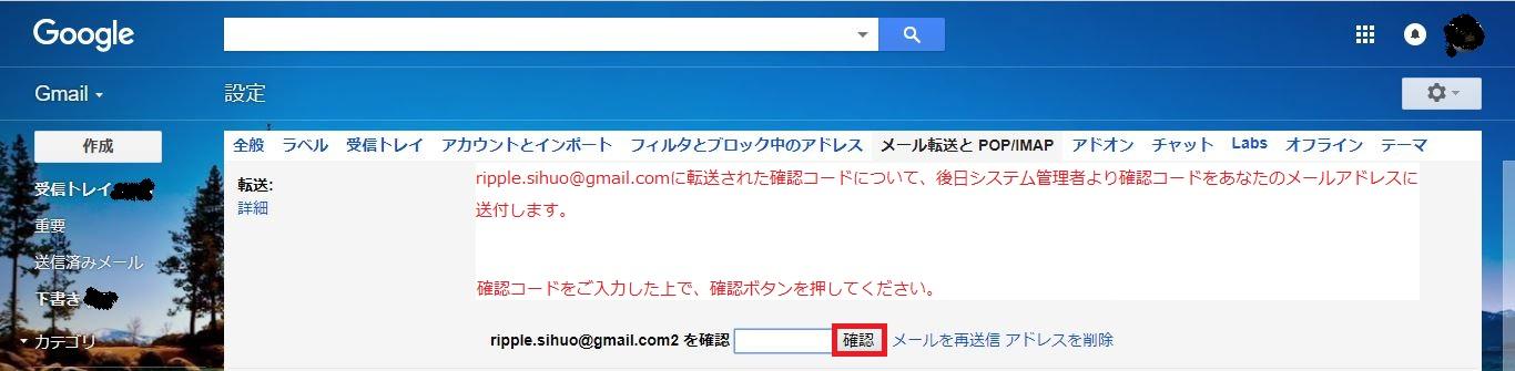 gmail_forward_setting_code_input.JPG