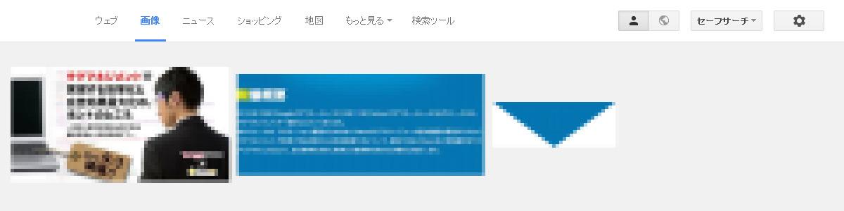 検索結果・中.jpg