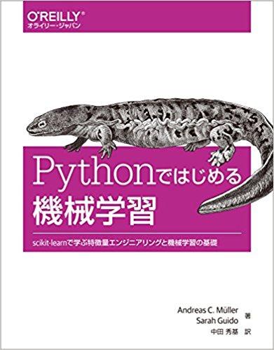 Pythonではじめる機械学習.png