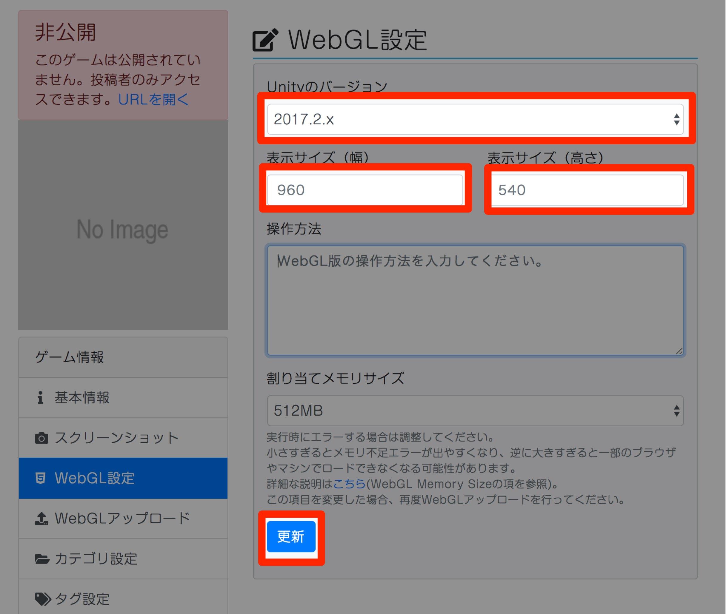 cubeのWebGL設定  無料ゲーム投稿サイト unityroom - Unityのゲームをアップロードして公開しよう.jpg